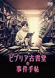 剛力彩芽 DVD 「ビブリア古書堂の事件手帖 DVD-BOX」