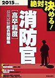 """絶対決める!消防官""""高卒程度""""採用試験総合問題集〈2015年度版〉"""