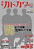 別冊カドカワ DIRECT V6 総力特集 (カドカワムック)