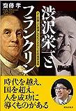渋沢栄一とフランクリン (二人の偉人に共通したビジネスと人生の成功法則)