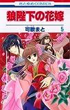 狼陛下の花嫁 5 (花とゆめCOMICS)