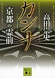 カンナ 京都の霊前 (講談社文庫)