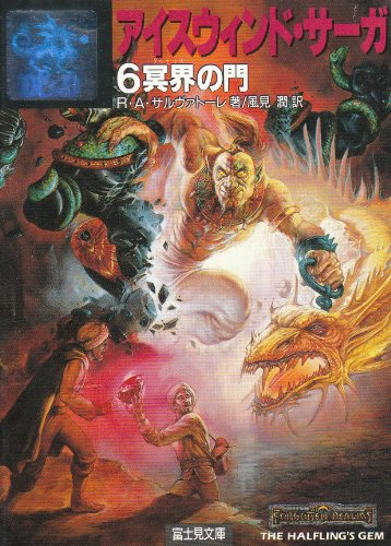 アイスウィンド・サーガ〈6〉冥界(タルテルス)の門 (富士見文庫—富士見ドラゴンノベルズ)