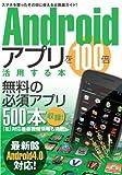 Androidアプリを100倍活用する本 (アスペクトムック)