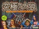 究極の人狼 完全日本版 / アークライト