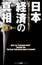 日本経済の真相