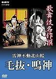 歌舞伎名作撰 雷神不動北山桜 毛抜・鳴神 [DVD]