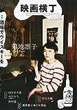 映画横丁 創刊号(2015.初夏) 特集:酒場でウイスキーを