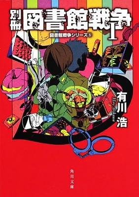 別冊図書館戦争 1—図書館戦争シリーズ(5) (角川文庫 あ)