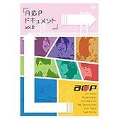 A応Pドキュメントvol.2 [DVD]