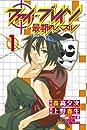 ファイ・ブレイン 最期のパズル(1) (少年マガジンコミックス)