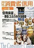 月刊 消費者信用 2012年 06月号 [雑誌]