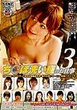 ち○ぽ洗い屋のお仕事3 [DVD]