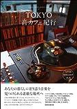 TOKYO音カフェ紀行 (玄光社MOOK TOKYO INTELLIGENT TRIP 5)