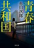 青春共和国: 〈新装版〉 (徳間文庫)