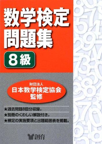 数学検定問題集8級
