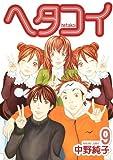 ヘタコイ 9 (ヤングジャンプコミックス)