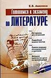 img - for Preparing for exam in Literature Gotovimsya k ekzamenu po literature book / textbook / text book