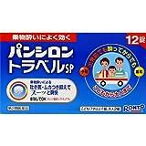 【第2類医薬品】パンシロントラベルSP 12錠 ランキングお取り寄せ