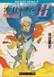 ファイナルファンタジー2―夢魔の迷宮 (角川文庫―スニーカー文庫)