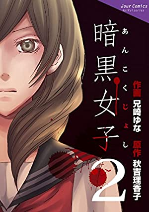 暗黒女子 : 2 (KoiYui(恋結))