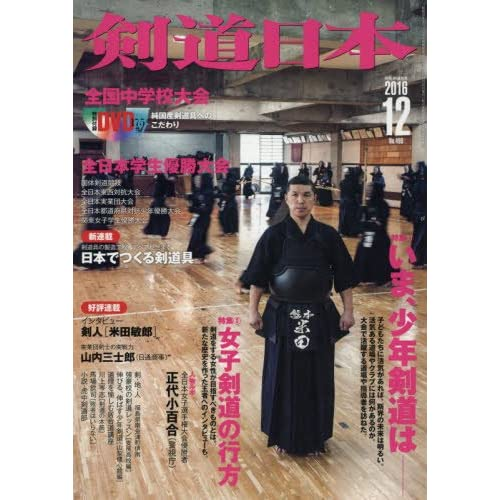 月刊剣道日本 2016年 12 月号 [雑誌]