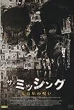 ザ・ミッシング 五百年の呪い[DVD]