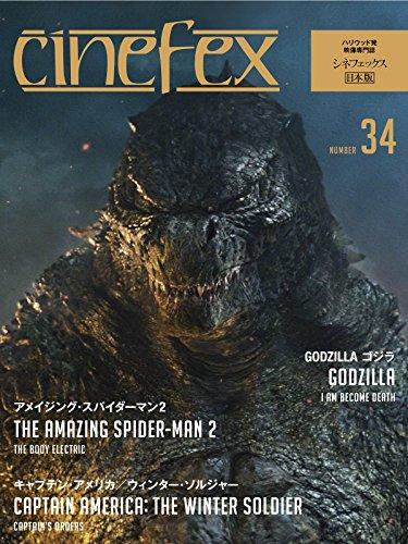Cinefex No.34 日本版 −GODZILLA ゴジラ−