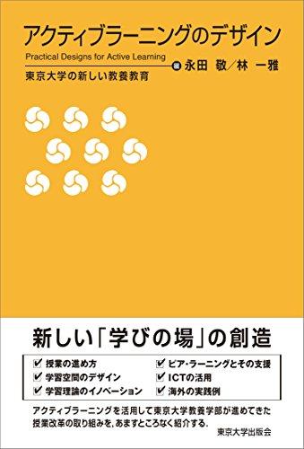 アクティブラーニングのデザイン: 東京大学の新しい教養教育