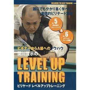関川賢示のビリヤードレベルアップトレーニング vol.5(弱点強化トレーニング)vol.6(ポジションプレーの実際) [DVD]