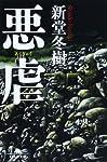悪虐 (幻冬舎文庫)