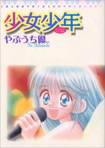 少女少年 1 (てんとう虫コミックススペシャル)