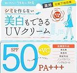 紫外線予報 薬用美白UVクリーム 40g