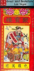 2014 Year of the Horse Chinese Almanac (Tong Sheng or Tung Shing) - Chinese Edition, NO English