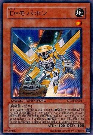 【シングルカード】遊戯王DT D(ディフォーマー)・モバホン ノーマル
