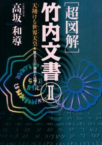 超図解 竹内文書〈2〉天翔ける世界天皇(スメラミコト) 甦るミロク維新とは何か