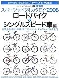 スポーツサイクルカタログ 2008 ロードバイク&シングルス (2008) (ヤエスメディアムック 194)