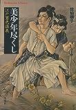 美少年尽くし: 江戸男色談義 (平凡社ライブラリー)