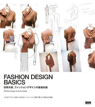 FASHION DESIGN BASICS 世界共通、ファッションデザインの基礎知識