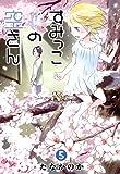 すみっこの空さん 5 (コミックブレイド)