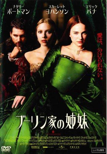 ブーリン家の姉妹 [DVD]