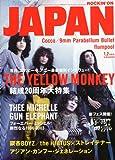 ROCKIN' ON JAPAN ( ロッキング・オン・ジャパン ) 2010年 02月号 [雑誌]