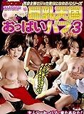 巨乳天国おっぱいパブ 3 [DVD]