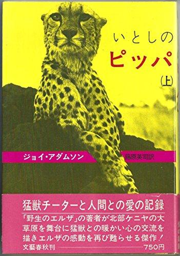 いとしのピッパ〈上〉 (1971年)