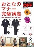 おとなのマナー完璧講座 (日経ホームマガジン)