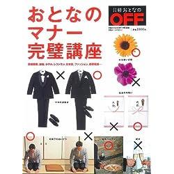 おとなのマナー完璧講座 ¥1,000 (日経ホームマガジン)