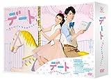 デート~恋とはどんなものかしら~ DVD-BOX[DVD]