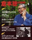 倉本聰の世界 別冊 山と渓谷