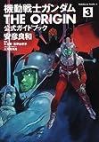 機動戦士ガンダム THE ORIGIN 公式ガイドブック (3) (角川コミックス・エース)