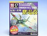 翼コレクション第17弾 日本海軍局地戦闘機 最後の奮戦 紫電改 ちばてつや 模型 童友社(全7種フルセット)